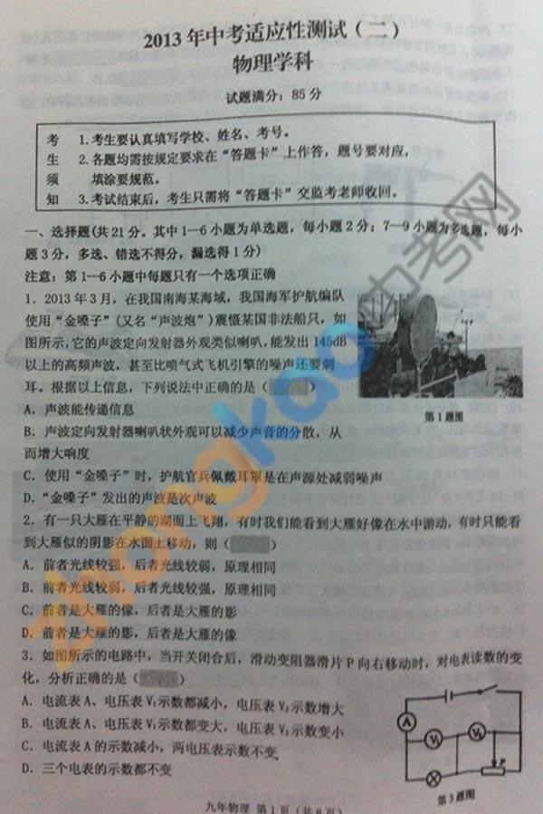 2013年沈阳中考二模考试――铁西物理试题