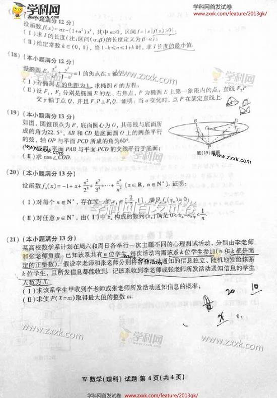 2014湖北省高考数学_2013年安徽高考理科数学试题(真题)(5)_高考网