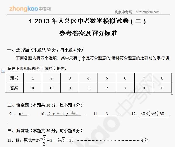 2013年大兴区中考二模数学试题答案