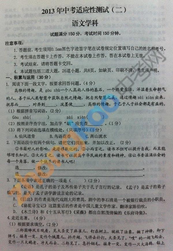 2013年沈阳中考二模考试――铁西语文试题