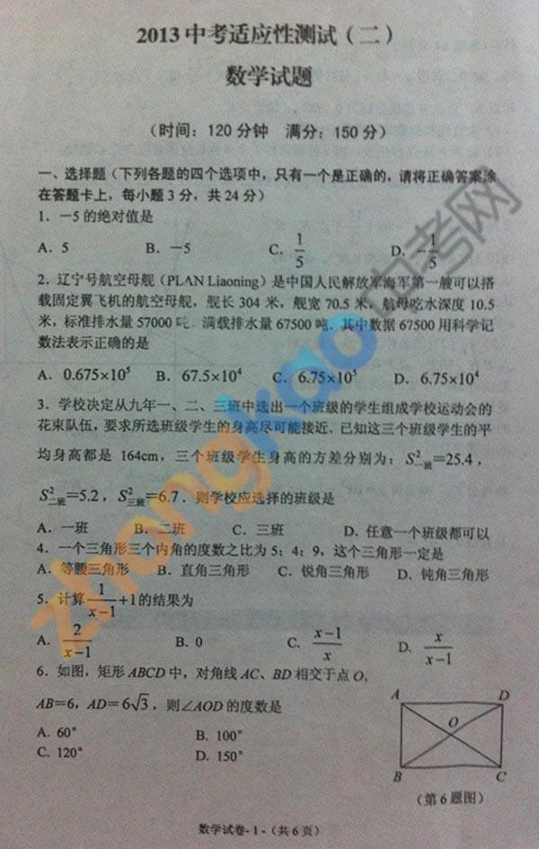 2013年沈阳中考二模考试――铁西数学试题