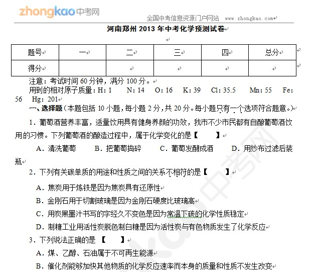 河南郑州2013年中考化学预测试卷_中考网