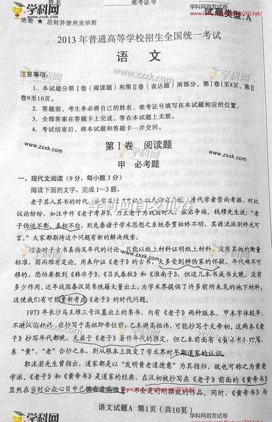 14河南高考语文试卷_2013新课标卷I高考语文试题(已发布)_作文网