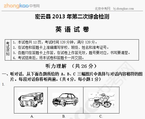 2013年密云县中考二模英语试题答案