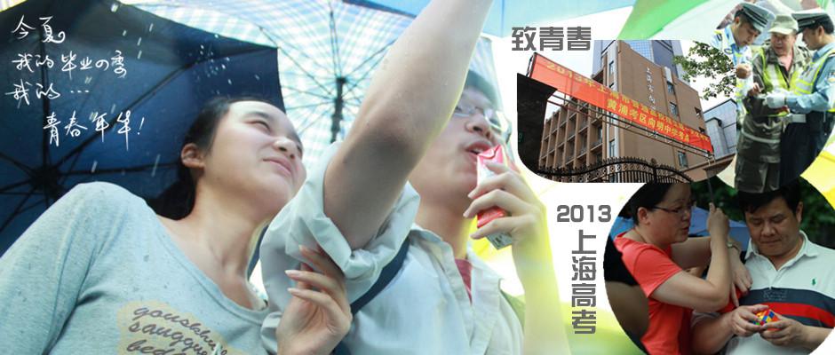 2013上海高考:致青春 致高考