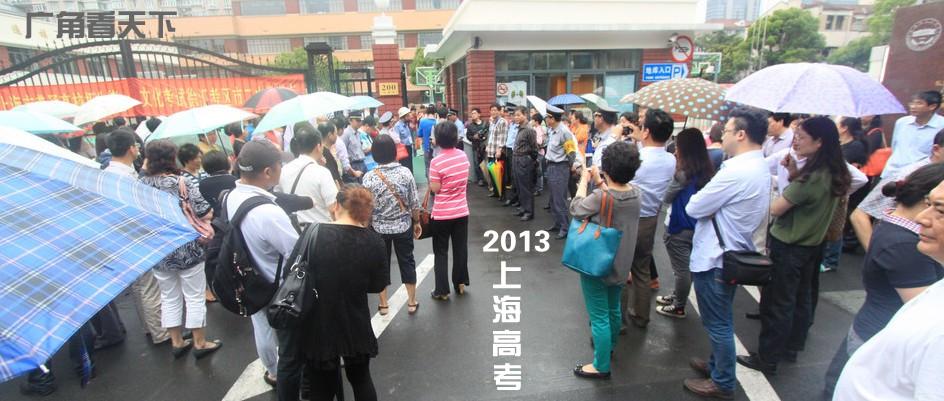 2013上海高考:广角看天下