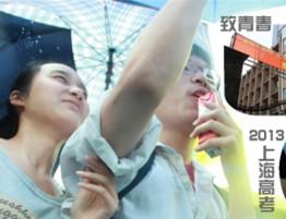 2013上海高考图片特刊