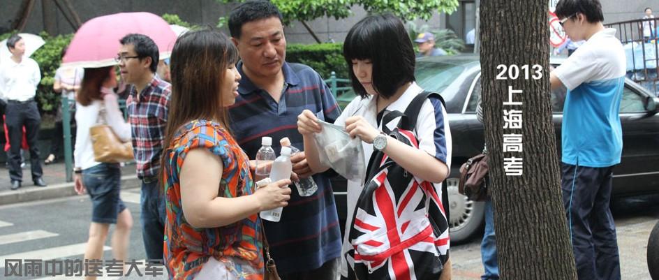 2013上海高考:风雨中的送考大军