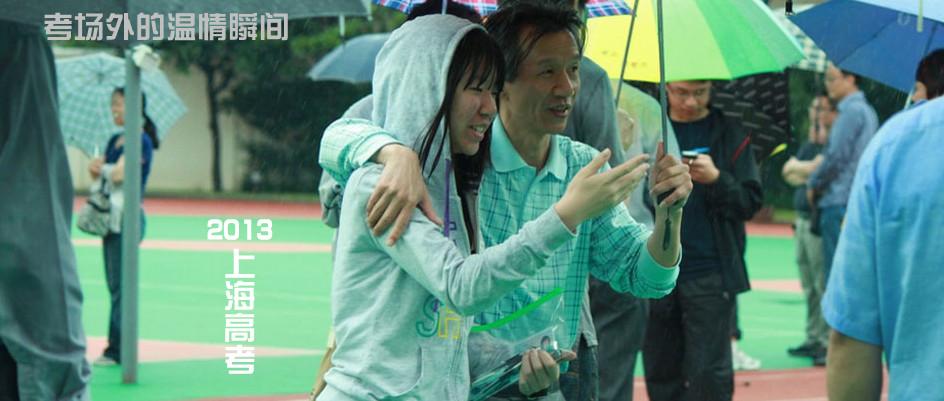 2013上海高考:那些温情的瞬间