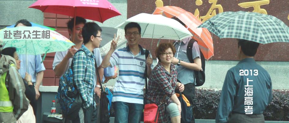2013上海高考:芸芸众考生相