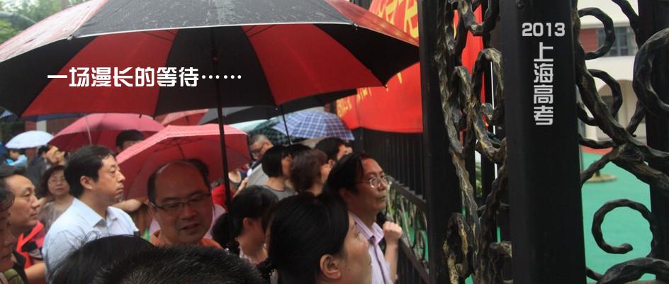 2013上海高考:考场外漫长的等待