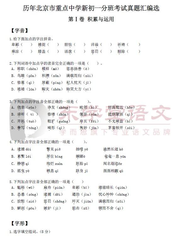 北京重点中学分班考试题