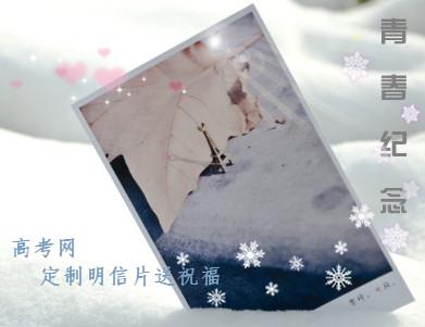 青春纪念:明信片送祝福