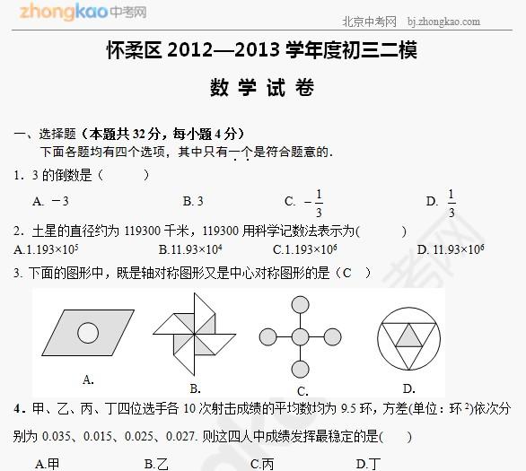 2013年怀柔中考二模数学试题