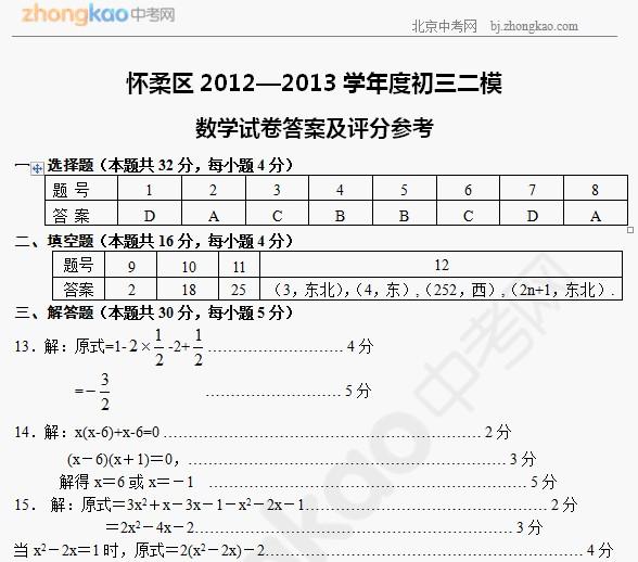 2013年怀柔中考二模数学试题答案
