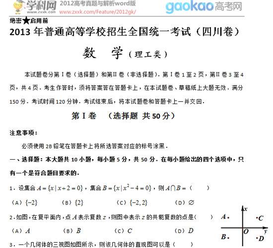 2013年四川高考数学(理)试题(真题)