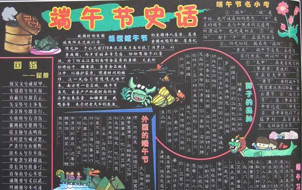 端午节黑板报:端午节史话