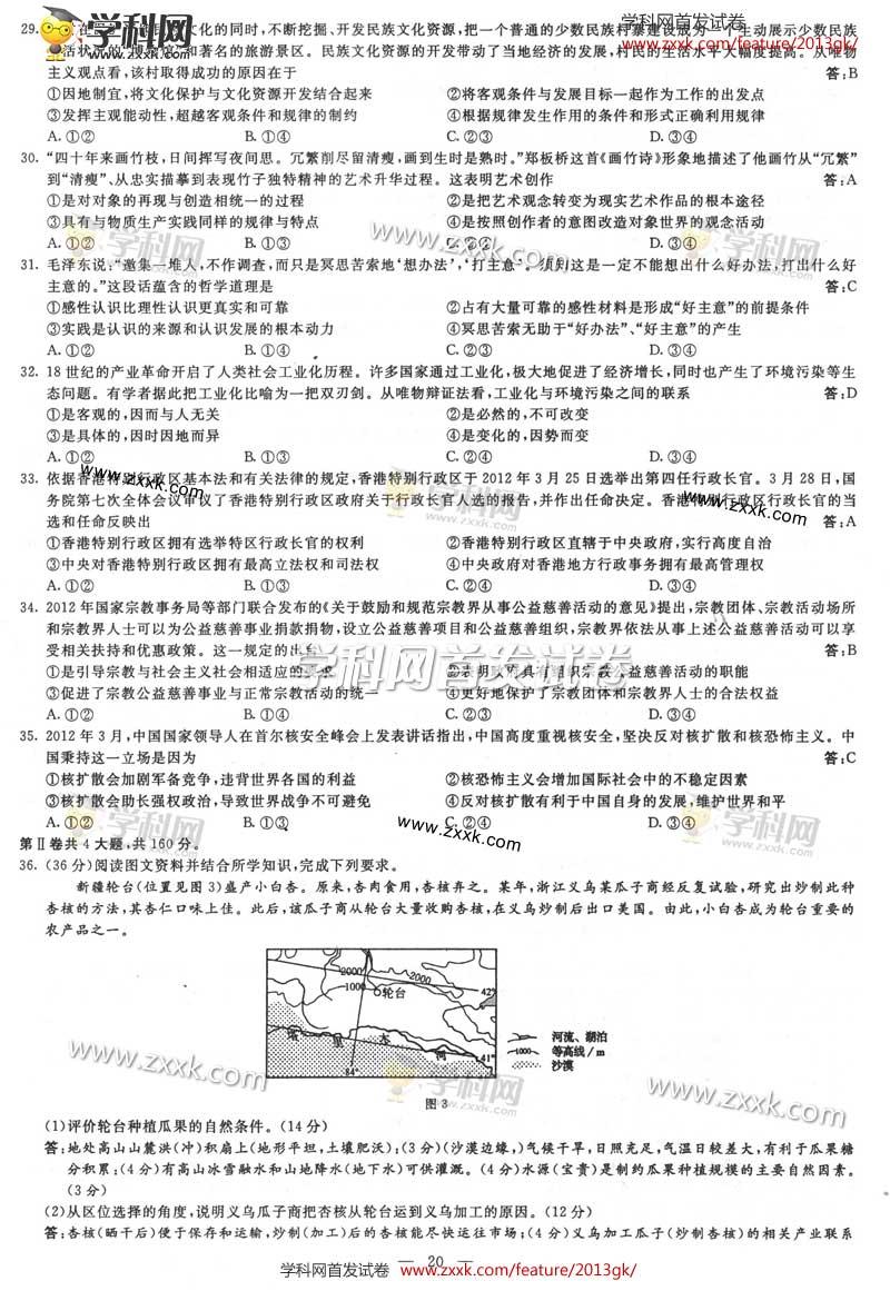 广东省2013高考理综_2010广东高考理综卷_高考理综试卷_2020高考_文综理综