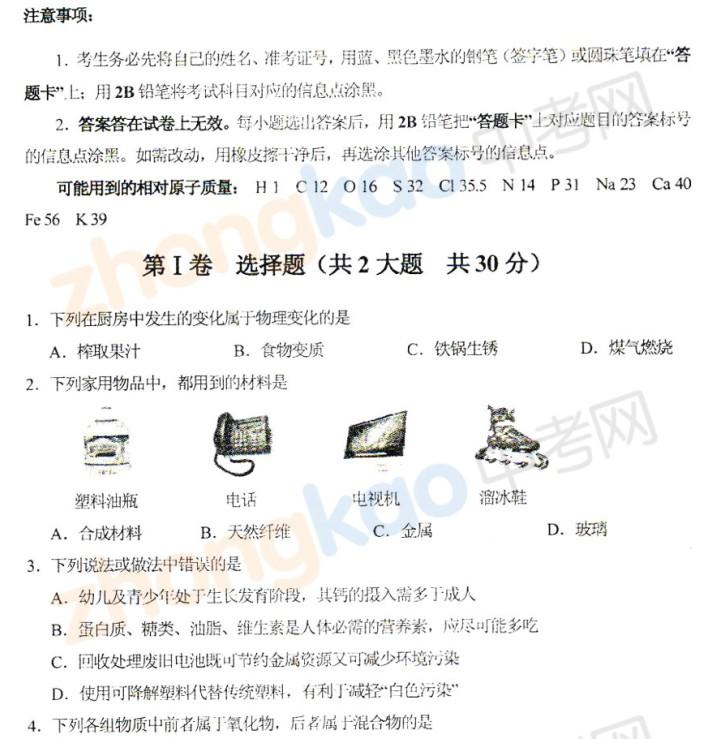 2013年天津和平区中考二模化学试题