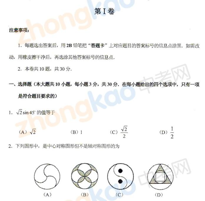 2013年天津和平区中考二模数学试题