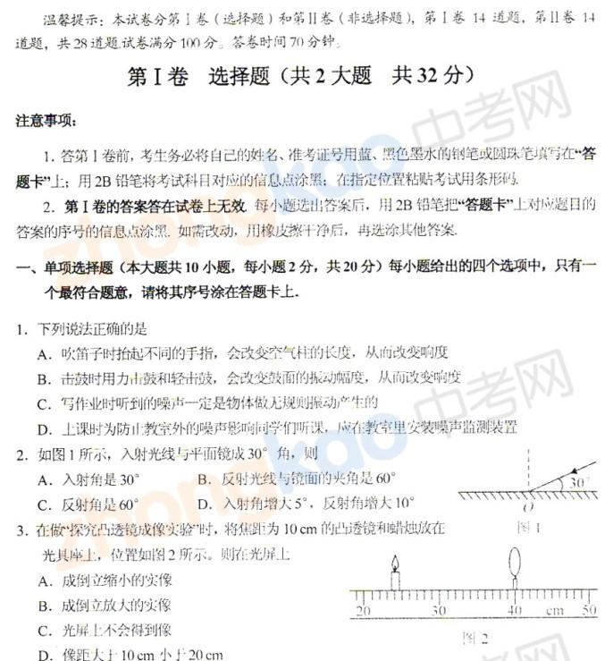2013年天津和平区中考二模物理试题