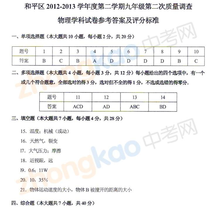 2013年天津和平区中考二模物理试题答案