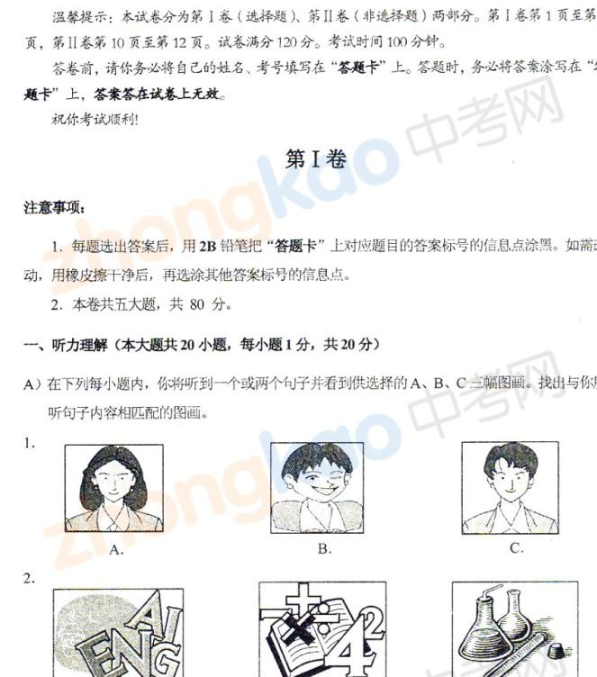 2013年天津和平区中考二模英语试题
