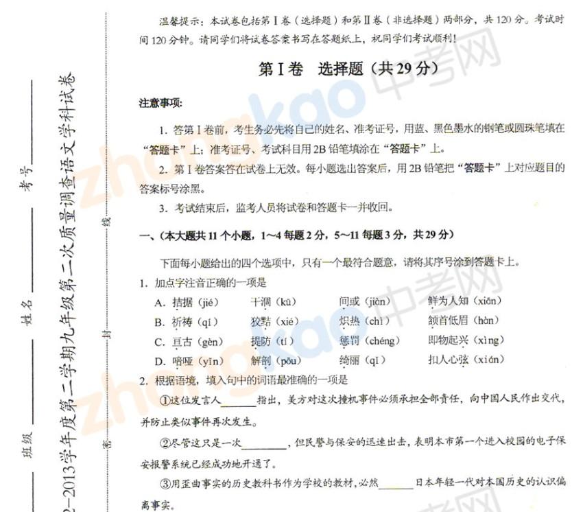 2013年天津和平区中考二模语文试题