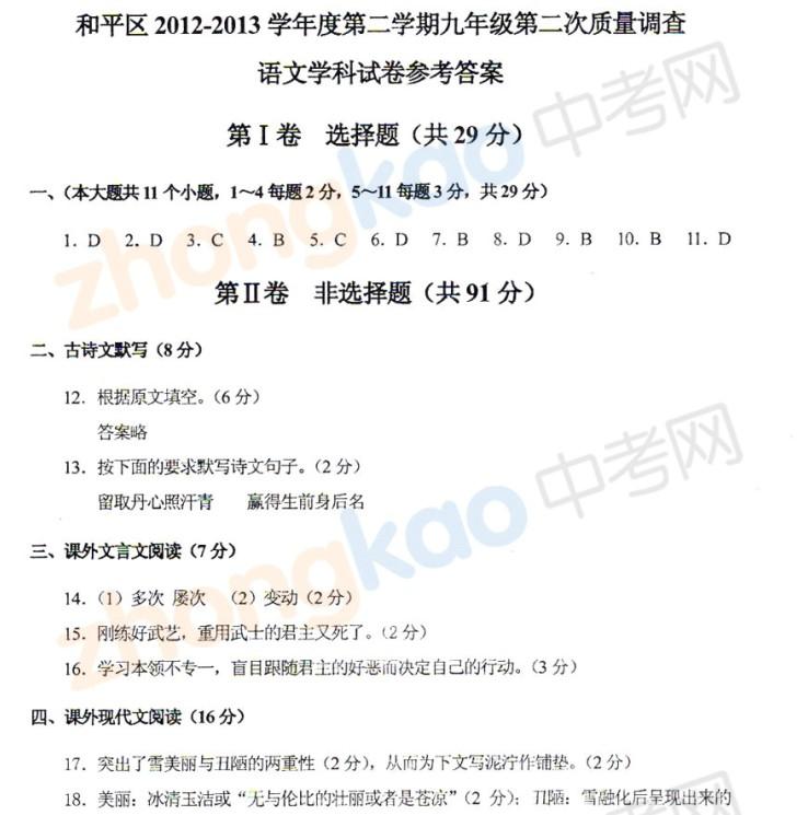 2013年天津和平区中考二模语文试题答案