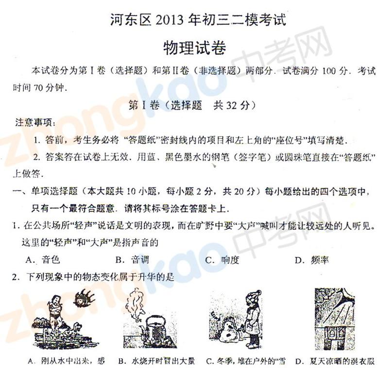2013年天津河东区中考二模物理试题