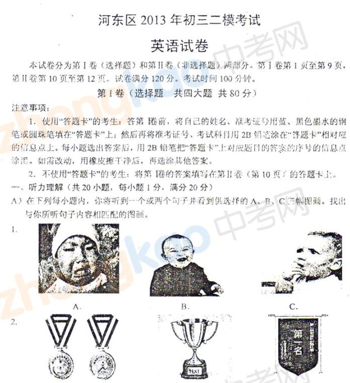 2013年天津河东区中考二模英语试题