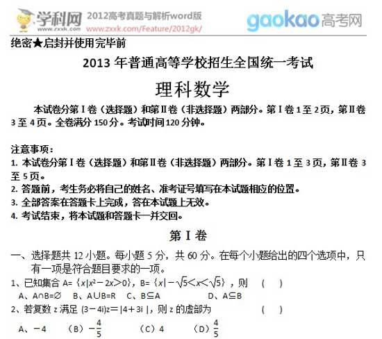 2013年新课标全国卷I高考数学(理)试题(真题)