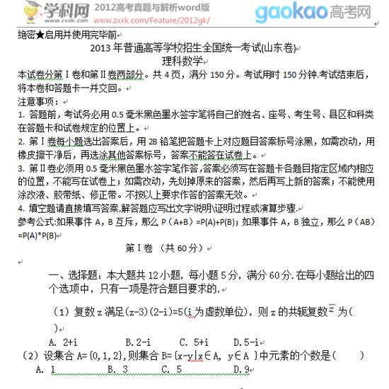 2013年山东高考数学(理)试题(真题)