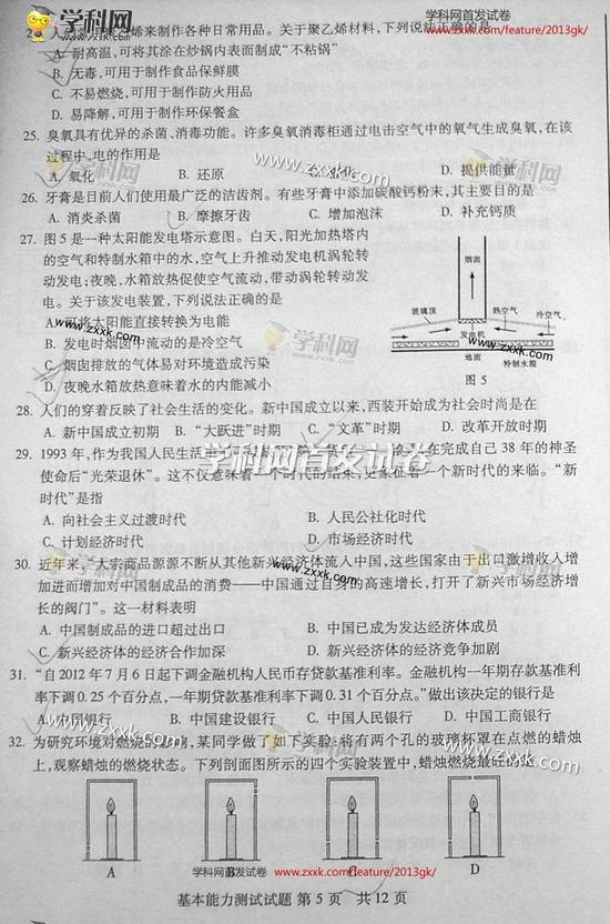 2013山东基本能力_2013年山东高考基本能力试题(真题)(5)_高考网