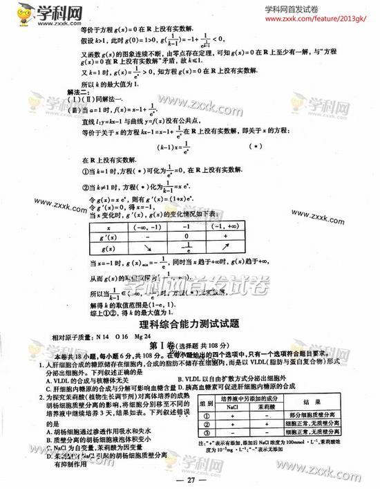 2013年福建高考理综试题(真题)