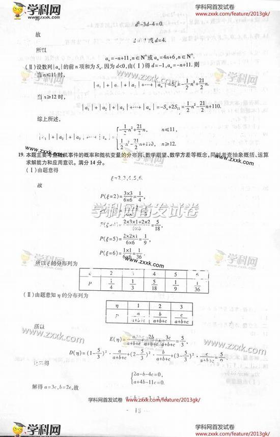 2013年浙江高考数学(理)试题答案