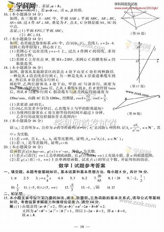2013年江苏高考数学试题答案_高考网