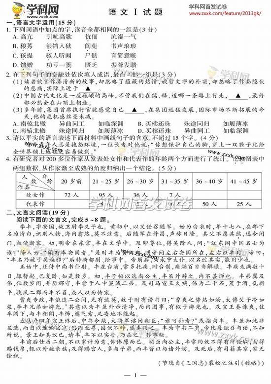 2014高考语文江西卷_2013年江苏高考语文试题(真题)(2)_高考网