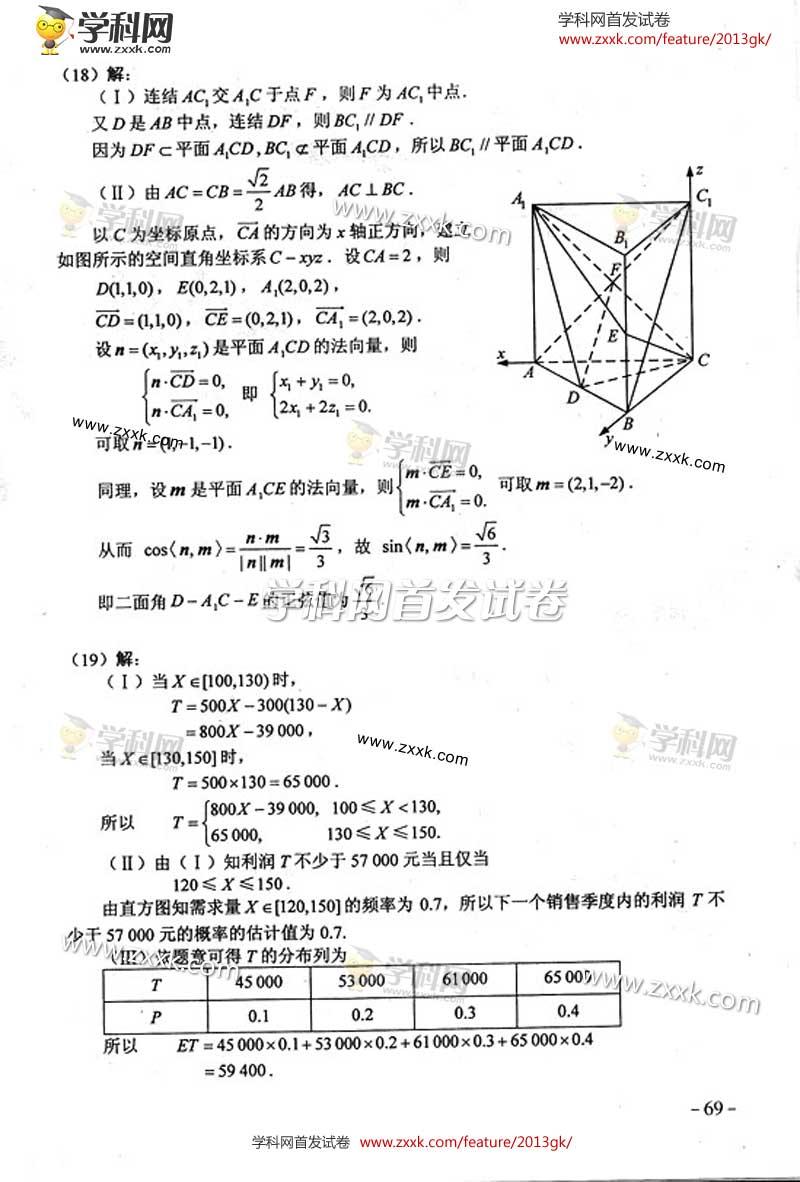 2013年海南高考数学(理)试题答案