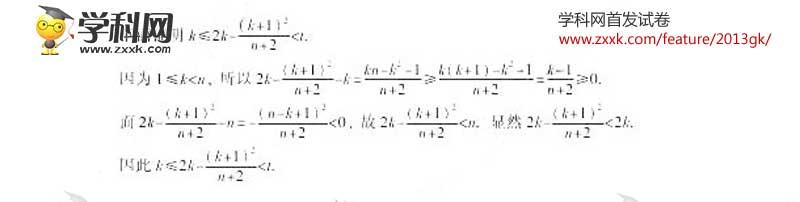 2013年安徽高考数学(理)试题答案