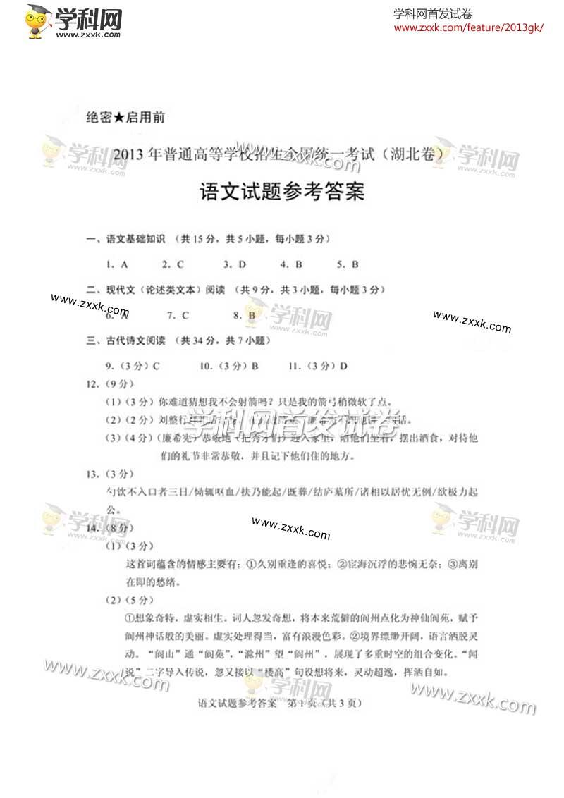 2012高考语文江苏卷_2013年湖北高考语文试题答案_高考网