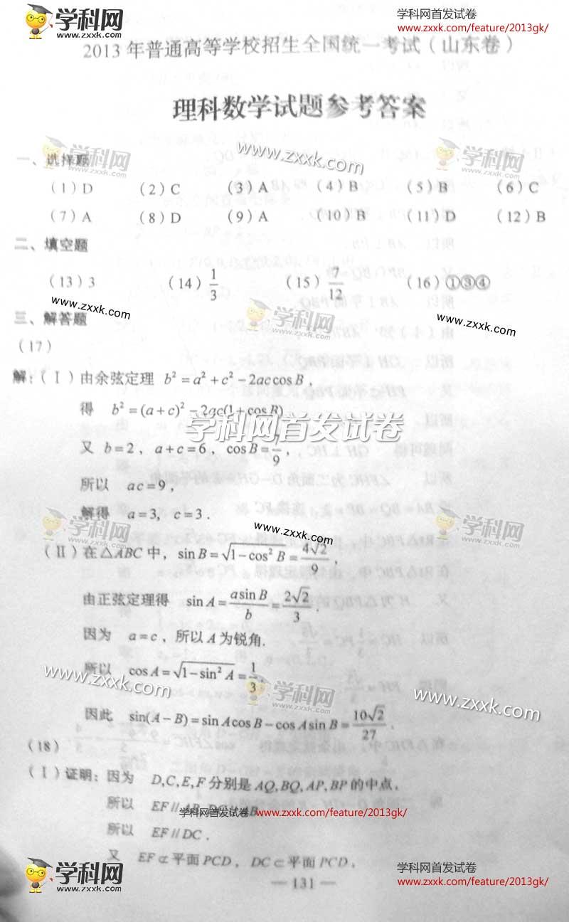 2013年山东高考数学(理)试题答案