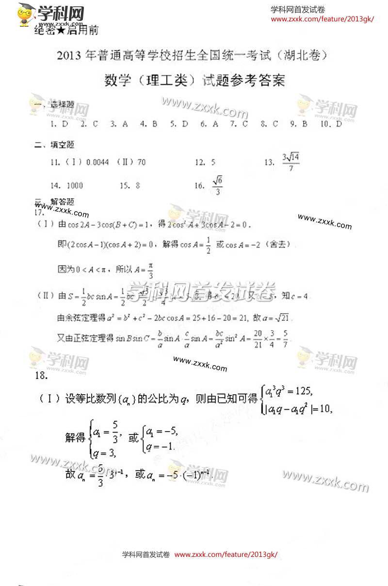 2013年湖北高考数学(理)试题答案