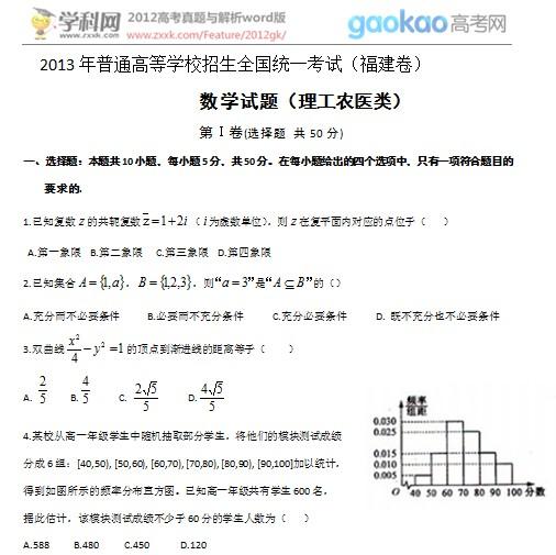 2013年福建高考数学(理)试题(真题)