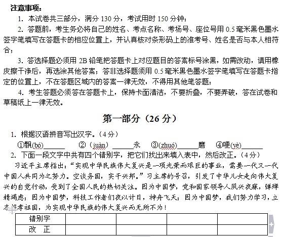 2013年苏州中考模拟试卷