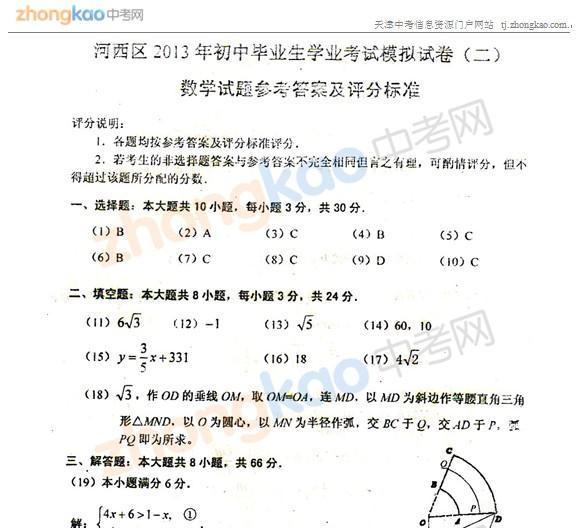 2013年天津河西区中考二模数学试题答案