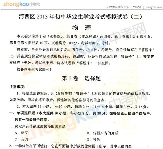 2013年天津河西区中考二模物理试题