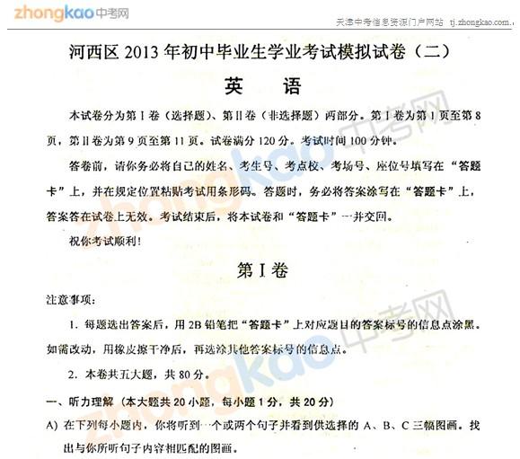 2013年天津河西区中考二模英语试题