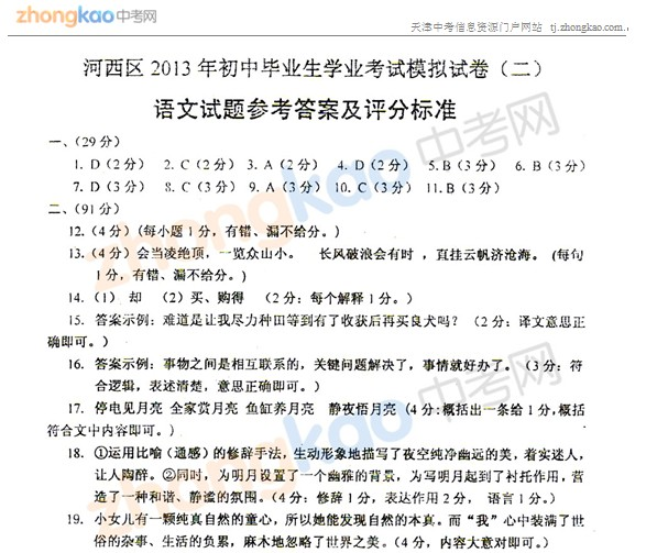 2013年天津河西区中考二模语文试题答案