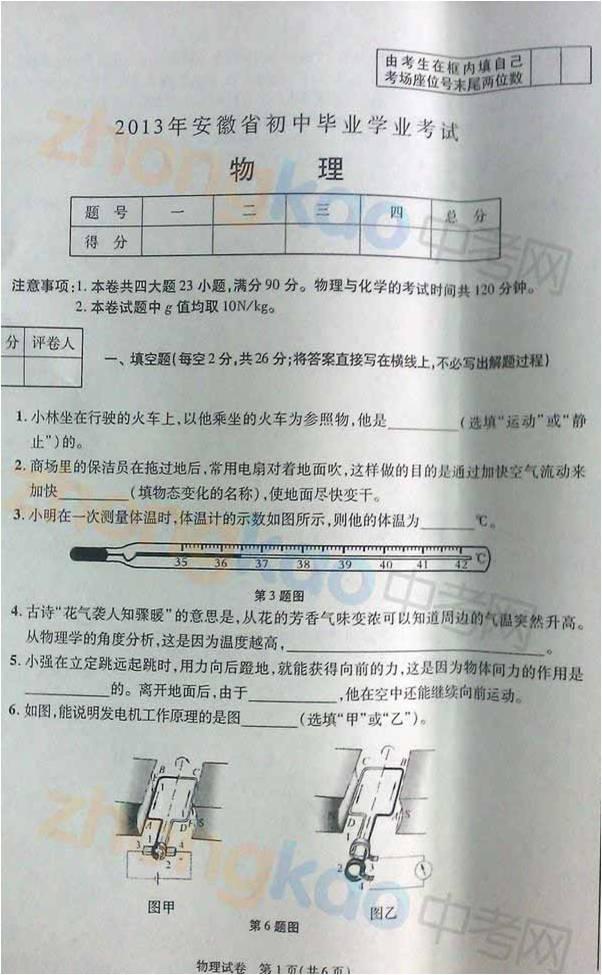 2013年安徽中考物理试题